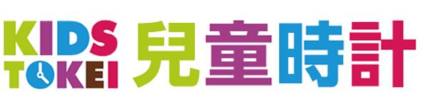 KIDS-TOKEI
