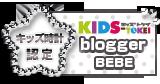 KIDS TOKEI 2015 認定ブログ