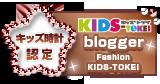 キッズ時計 2014 認定ブログ