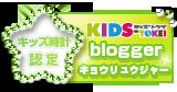キッズ時計 2013 認定ブログ