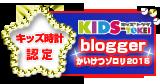 キッズ時計 2015 認定ブログ