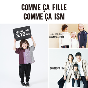 COMME CA FILLE・COMME CA ISM×KIDS-TOKEI 2020 vol.1