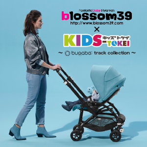 blossom39×KIDS-TOKEI ~bugaboo track collection~