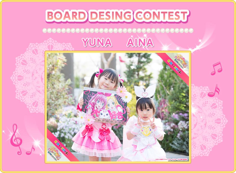 Board Design Contest