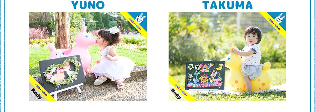 RODY × KIDS-TOKEI vol.4 ② 公開中!
